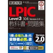 徹底攻略LPIC Level3 304教科書+問題集(Version 2.0)対応(インプレス) [電子書籍]
