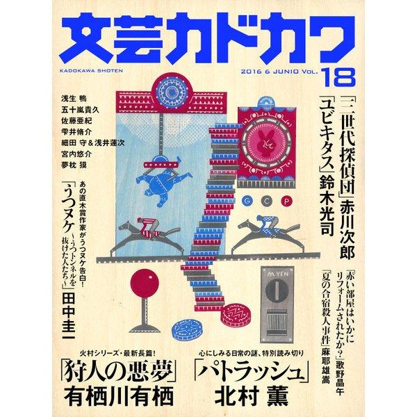 文芸カドカワ 2016年6月号(KADOKAWA / 角川書店) [電子書籍]