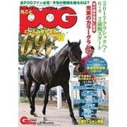 週刊Gallop(ギャロップ) 臨時増刊 丸ごとPOG 2016~2017(サンケイスポーツ) [電子書籍]