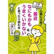 心屋仁之助の仕事・人間関係 「最近なにもかもうまくいかない」と思ったら読む本(KADOKAWA / 中経出版) [電子書籍]