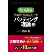 野球に革命を起こすバッティング理論(現代書林) [電子書籍]