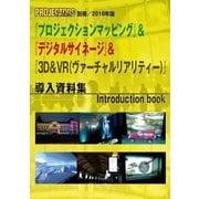 「プロジェクションマッピング」&「デジタルサイネージ」&「3D&VR(ヴァーチャルリアリティー)」導入資料集(PJ総合研究所) [電子書籍]