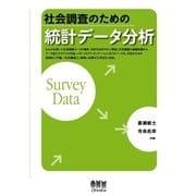 社会調査のための統計データ分析(オーム社) [電子書籍]