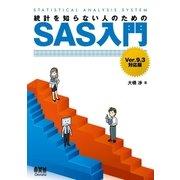 統計を知らない人のためのSAS入門 Ver.9.3対応版(オーム社) [電子書籍]