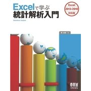 Excelで学ぶ統計解析入門 Excel2013/2010対応版(オーム社) [電子書籍]