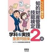 らくらく解ける 知的財産管理技能検定2級 学科&実技 重要問題集(オーム社) [電子書籍]
