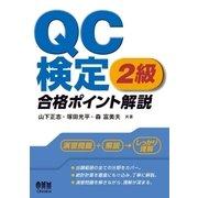 QC検定2級 合格ポイント解説(オーム社) [電子書籍]