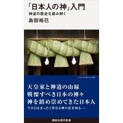 「日本人の神」入門  神道の歴史を読み解く(講談社) [電子書籍]
