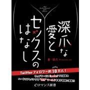 er-深爪な愛とセックスのはなし(KADOKAWA / エンターブレインDMG) [電子書籍]