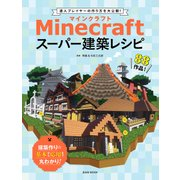 Minecraft(マインクラフト)スーパー建築レシピ(玄光社) [電子書籍]