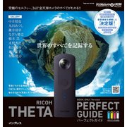 RICOH THETA パーフェクトガイド BOOK ONLY Version  THETA S/m15両対応(インプレス) [電子書籍]