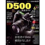 ニコン D500完全ガイド(インプレス) [電子書籍]