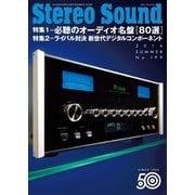 StereoSound(ステレオサウンド) No.199(ステレオサウンド) [電子書籍]
