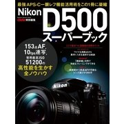 ニコンD500スーパーブック(学研) [電子書籍]