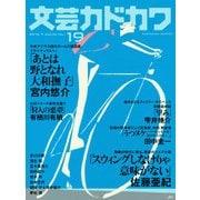 文芸カドカワ 2016年7月号(KADOKAWA / 角川書店) [電子書籍]