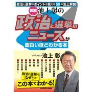 (図解)池上彰の 政治と選挙のニュースが面白いほどわかる本(KADOKAWA / 中経出版) [電子書籍]
