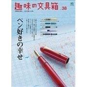 趣味の文具箱 Vol.38(エイ出版社) [電子書籍]