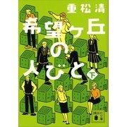 希望ヶ丘の人びと(下)(講談社) [電子書籍]