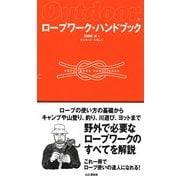 ロープワーク・ハンドブック(山と溪谷社) [電子書籍]
