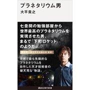 プラネタリウム男(講談社) [電子書籍]