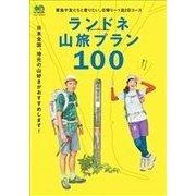 エイムック ランドネ山旅プラン100(エイ出版社) [電子書籍]