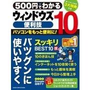 500円でわかる ウィンドウズ10便利技(学研) [電子書籍]