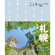 ことりっぷ 札幌 小樽(昭文社) [電子書籍]