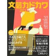 文芸カドカワ 2016年8月号(KADOKAWA / 角川書店) [電子書籍]