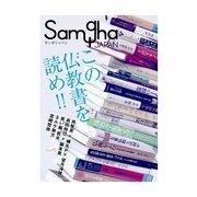 Samgha JAPAN(サンガジャパン) Vol.23(サンガ) [電子書籍]