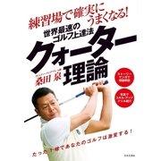練習場で確実にうまくなる! 世界最速のゴルフ上達法 クォーター理論(日本文芸社) [電子書籍]