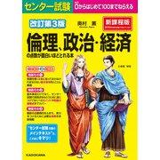 改訂第3版 センター試験 倫理、政治・経済の点数が面白いほどとれる本(KADOKAWA / 中経出版) [電子書籍]