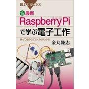 カラー図解 最新 Raspberry Piで学ぶ電子工作 作って動かしてしくみがわかる(講談社) [電子書籍]