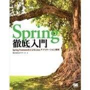 Spring徹底入門 Spring FrameworkによるJavaアプリケーション開発(翔泳社) [電子書籍]