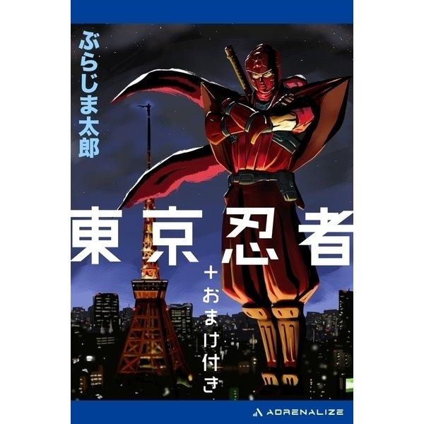 東京忍者(アドレナライズ) [電子書籍]