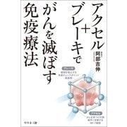 アクセル+ブレーキでがんを滅ぼす免疫療法(幻冬舎メディアコンサルティング) [電子書籍]