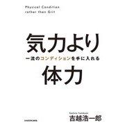 気力より体力 一流のコンディションを手に入れる(KADOKAWA / 中経出版) [電子書籍]