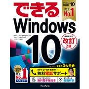 【期間限定価格 2017年6月25日まで】できるWindows 10 改訂2版(インプレス) [電子書籍]