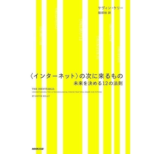 【期間限定価格 2017年6月25日まで】(インターネット)の次に来るもの 未来を決める12の法則(NHK出版) [電子書籍]