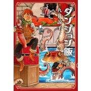 ダンジョン飯 3巻(KADOKAWA / エンターブレイン) [電子書籍]