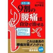 【期間限定価格 2017年10月26日まで】カラー版 9割の腰痛は自分で治せる(KADOKAWA / 中経出版) [電子書籍]