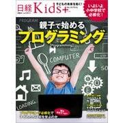 日経Kids+ 親子で始めるプログラミング(日経BP社) [電子書籍]
