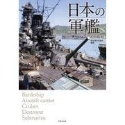 日本の軍艦 120艦艇(竹書房) [電子書籍]