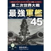 第二次世界大戦 最強軍艦Top45(ユナイテッド・ブックス) [電子書籍]