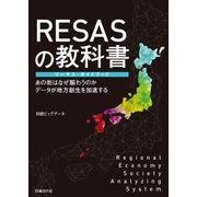 RESASの教科書 リーサス・ガイドブック―あの街はなぜ賑わうのか データが地方創生を加速する(日経BP社) [電子書籍]