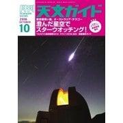 天文ガイド 2016年10月号(誠文堂新光社) [電子書籍]