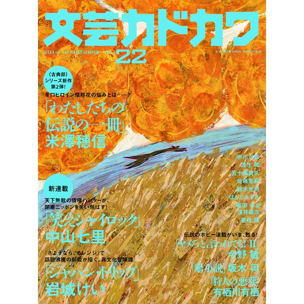 文芸カドカワ 2016年10月号(KADOKAWA / 角川書店) [電子書籍]