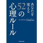 あなたを変える52の心理ルール(KADOKAWA / 中経出版) [電子書籍]