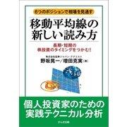 移動平均線の新しい読み方(かんき出版) [電子書籍]