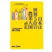 日本は世界5位の農業大国 大嘘だらけの食料自給率(講談社) [電子書籍]
