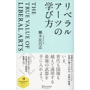リベラルアーツの学び方(ディスカヴァー・トゥエンティワン) [電子書籍]